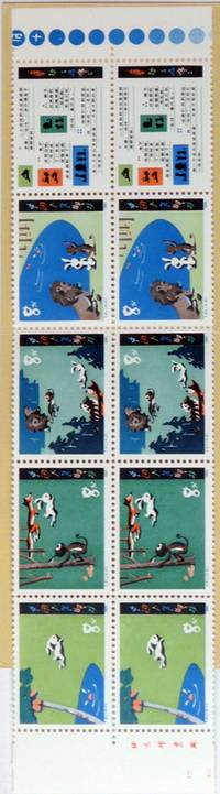 PM10008 Briefmarken - Heft China Gu Dong
