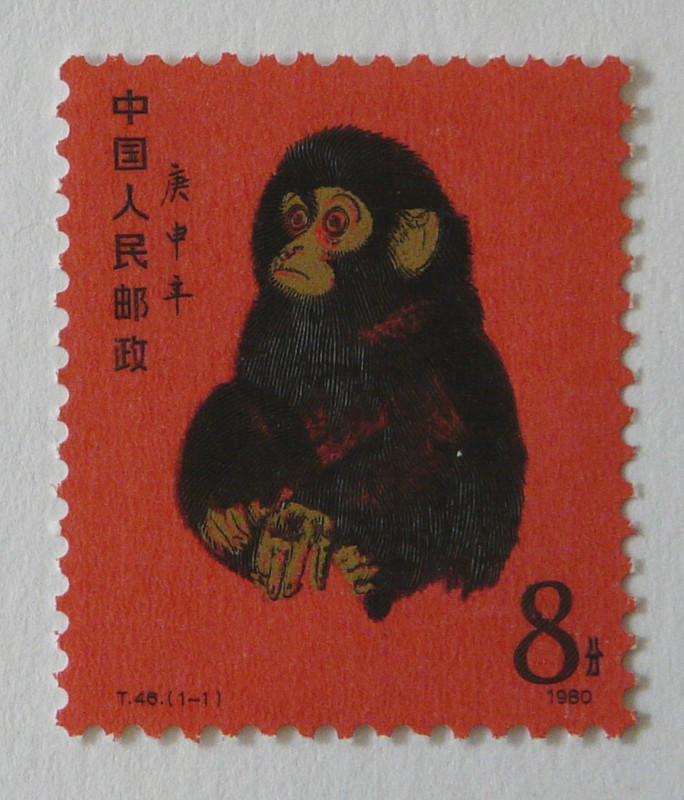 PM10005 Briefmarke China Jahr des Affen 1980